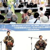 カサリンチュが歌うイメージソング「タイムカプセル」で盛り上がる参加者ら(上)と、島唄を披露する中村瑞希さんと笠利ひさなさん=25日、鹿児島市中央町