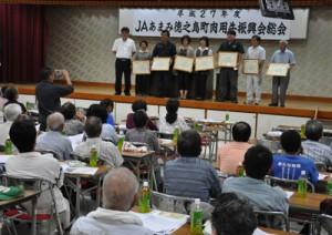 優良農家表彰もあったJAあまみ徳之島町肉用牛振興会総会=16日、徳之島町