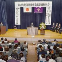 約300人が出席した県母子寡婦福祉研修大会=5日、奄美市