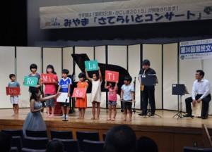 地元の子どもたちも演奏に参加し、会場を楽しませた「ドレミのうた」=6月30日、和泊町のあかね文化ホール