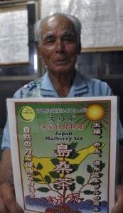 ハラールのロゴ(左上)が印字された輸出用のシマグワ粉末商品=和泊町