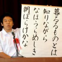 「少年の主張」県大会で発表する大和中3年の登喜龍生君=3日、鹿児島市犬迫町