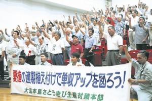 増産と夏植え目標達成に向け気勢を上げる大島本島地区さとうきび生産振興大会の参加者=4日、奄美市笠利町