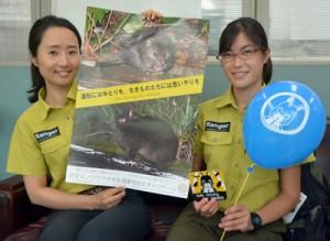 クロウサギ交通事故防止キャンペーン