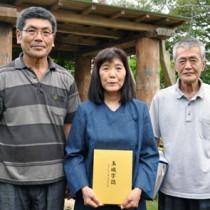 「玉城字誌」の発刊を報告する(左から)安田区長、徳田さん、前さん=15日、和泊町玉城