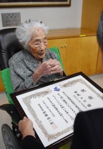県内最高齢の祝い状を受け取る田島ナビさん=15日、喜界町赤連の喜界園