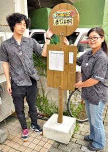 鉄製から置き換えられた木製のバス停=9日、奄美市名瀬