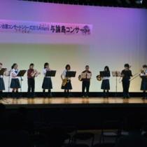 息の合った演奏を披露した与論高校生との合同演奏=2日、与論町砂美地来館