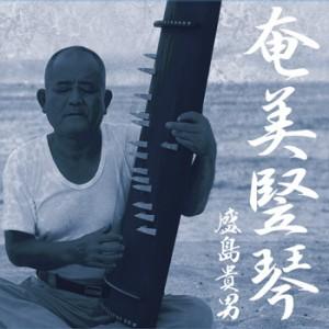 13日に発売される盛島さんのファーストアルバム「奄美竪琴」(提供写真)