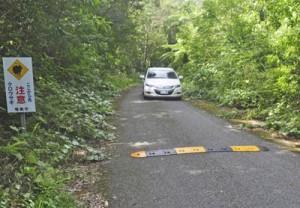 アマミノクロウサギなどの輪禍防止で奄美大島の市町村道に設置された減速帯=8日、奄美市住用町のスタル又線入り口