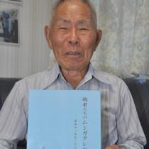 「故老たちのムンガタレから学ぶ」を発行した静島さん=29日、瀬戸内町嘉鉄