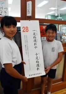 シマグチ教訓の日めくりカレンダー=28日、奄美市住用町の市小中学校