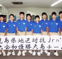 大会全勝で念願の初優勝を果たした大島男子(提供写真)