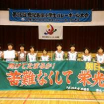 県小学生バレーボール大会女子の部優勝の朝日JVC=22日、宮之城総合体育館(提供写真)