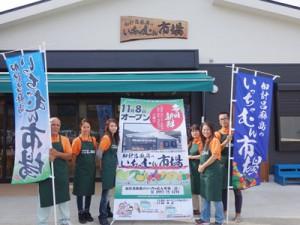 4日にプレオープンする直売所「加計呂麻島のいっちゃむん市場」(提供写真)