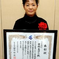 農山漁村女性活動功労者として表彰された葉棚美津乃さん=24日、県庁