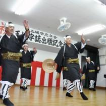 集落の伝統芸能「万上主」を披露する同保存会=11月29日、和泊町の玉城字公民館