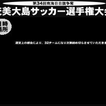 15奄美サッカー選手権