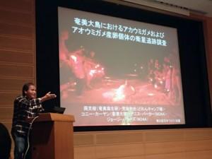 日本ウミガメ会議で奄美大島の現状を発表する興さん=11月29日、千葉県一宮町(提供写真)