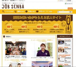 求人・転職情報サイト「ジョブセンバ」