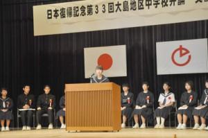 生徒らが表情豊かに意見を主張した大島地区中学校弁論・英語暗唱大会