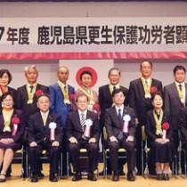 記念写真に収まる法務大臣表彰の受彰者。(後列右から)佐々木さんと三浦さん=11月17日、鹿児島市(提供写真)