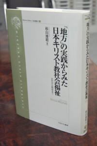 奄美和光園、松原若安の取り組みも取り上げた「『地方』の実践からみた日本キリスト教社会福祉」