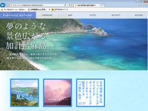 加計呂麻ウェルカムのトップページ