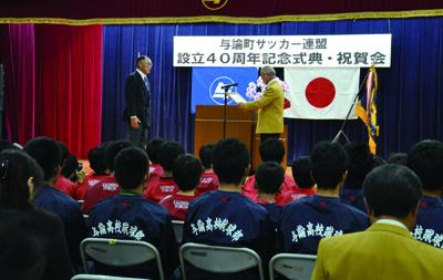 与論町サッカー連盟40周年 | 南海日日新聞