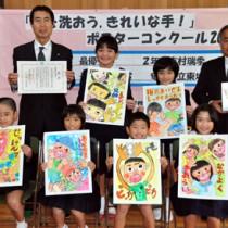 きれいな手ポスターコンクールで最優秀賞に輝いた吉村瑞希君(前列左)と学校代表5作品に選ばれた児童ら=24日、東城小学校