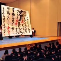書道パフォーマンスで開幕した総合文化祭2日目の舞台発表=21日、奄美市の奄美文化センター