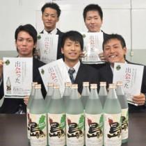 黒糖焼酎「島おこし」を商品化した徳之島高校の生徒ら=15日、伊仙町の同校伊仙農場