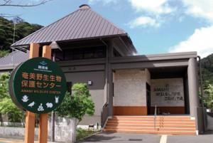 都市デザイン部門で大賞を受賞した奄美野生生物保護センター(大和村)