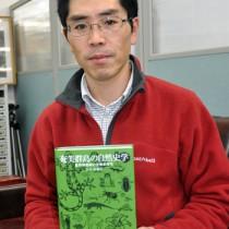 「奄美群島の自然史学」を出版した奄美野生生物保護センターの水田拓・自然保護専門員