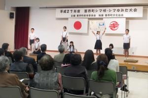 児童生徒による舞台発表があった喜界町島唄・シマゆみた大会=14日、町中央公民館