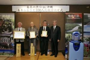 (右から)認定式に臨んだ朝山市長と、ふるさと応援団に加わった与儀さん、茂宮さん、奥田会長=12日、那覇市