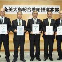 奄美大島総合戦略案を承認した5市町村長=25日、奄美市名瀬のAiAiひろば