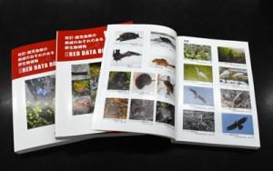 県が発刊した「レッドデータブック2016」