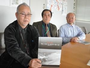 戦後70周年記念誌を作成した松村義則委員長(中央)ら=3日、天城町