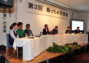 地域の「食」継承についてパネルディスカッションを行った「島っちゅ交流会」=10日、奄美市名瀬