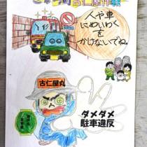 児童らが作成しメッセージを書き込んだポスター