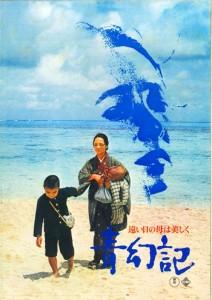 映画「青幻記」公開時のパンフレット表紙(知名町教育委員会提供)