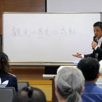6人から観光業の活動紹介や提言があった報告会=24日、奄美市名瀬のAiAiひろば