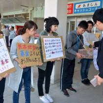 熊本地震の被災者救援のための募金を行った奄美の出身学生ら=20日、龍郷町の量販店前
