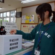 被災地支援を目的に龍郷町役場内に設置された義援金箱=18日