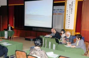 奄美の観光ユニバーサルデザインについて議論したパネルディスカッション=9日、奄美市名瀬の集宴会施設