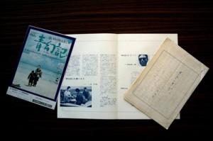 映画「青幻記」のパンフレットと、一色の自筆原稿(下)。原稿の一部(知名町教委提供)