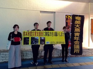 街頭で募金を呼び掛ける奄美大島JCメンバー=16日、奄美市(提供写真)