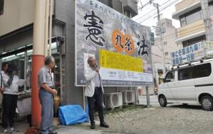 商店街入り口に設置された憲法看板の除幕も併せて行われた出発式=8日、奄美市名瀬