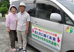 ミニバンで徳之島から日本一周の旅を目指す樺山巌さん、イツ子さん夫婦=31日、伊仙町